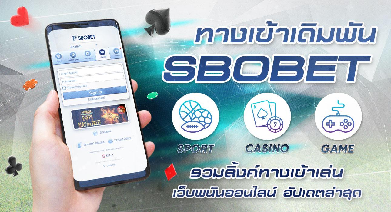 ทางเข้าเล่นพนันออนไลน์บน SBOBET ลิงค์เข้าเล่นเกม กีฬา คาสิโนออนไลน์