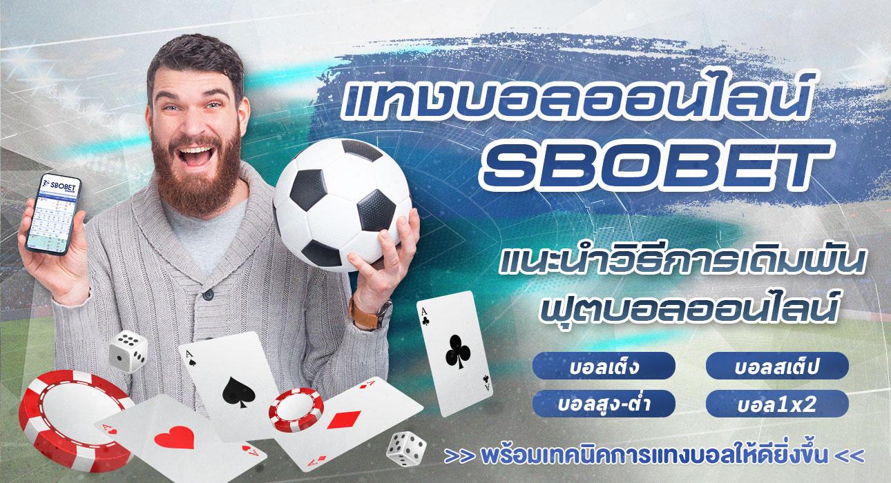 วิธีแทงบอลออนไลน์บนเว็บไซต์ SBOBET