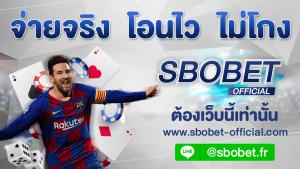 SBOBET ช่องทางการลงทุนออนไลน์ที่ดีที่สุดในประเทศไทย