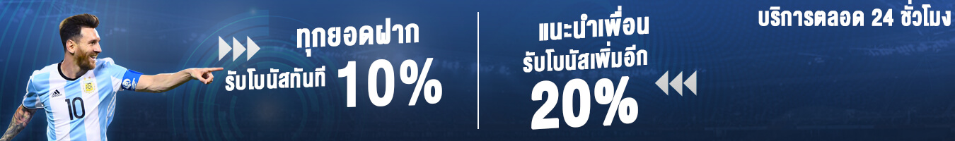 โบนัส 10% แนะนำเพื่อนรับบ 20% ทันที