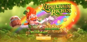 Leprechaun Riches แนะนำเกมสล็อตออนไลน์แตกง่าย สโบเบท