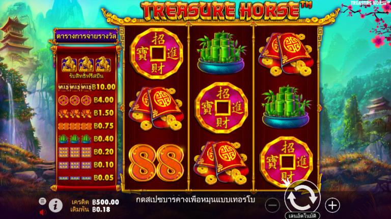 Treasure-Horse เกมสล็อตออนไลน์